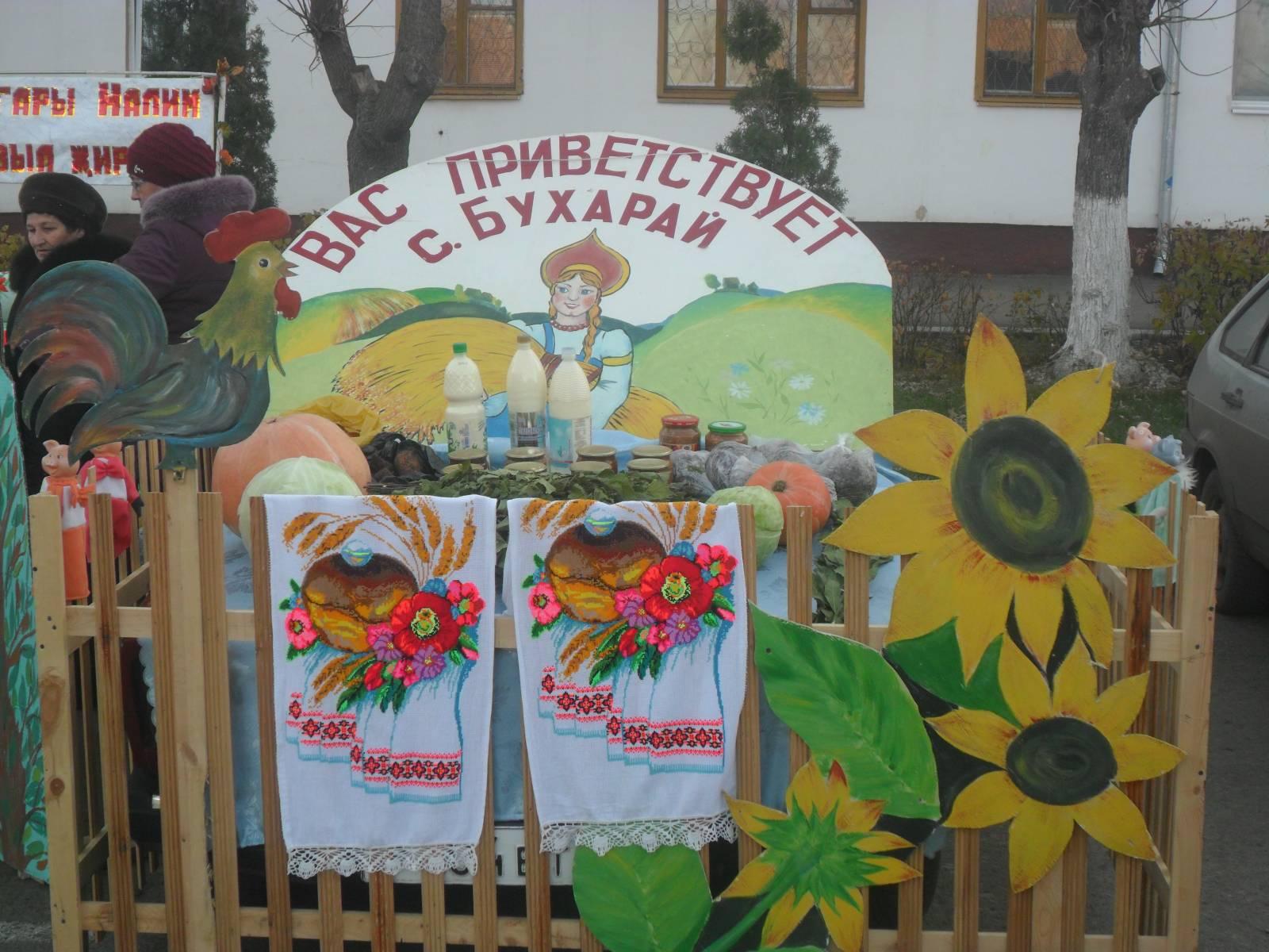 Сельская выставка
